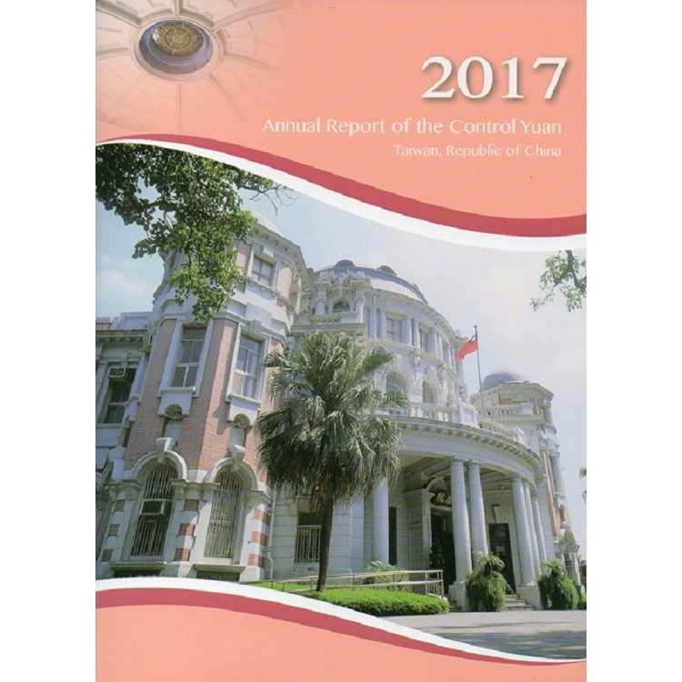Annual Report of the Control Yuan 2017(2017年監察院年報英文版)