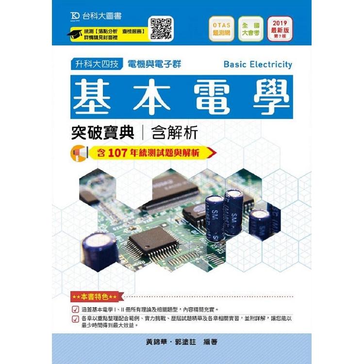 基本電學突破寶典2019年版(電機與電子群)升科大四技(附贈OTAS題測系統)