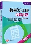 【必備統測數學(C)利器】數學(C)工職完全攻略[升科大四技]