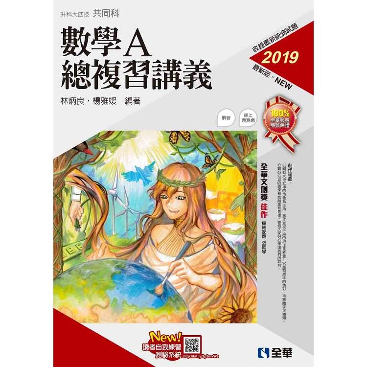 升科大四技-數學A總複習講義(2019最新版)(附解答本)