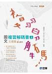 升科大四技-國文複習解碼書文選篇(兩冊合售)(2019最新版)