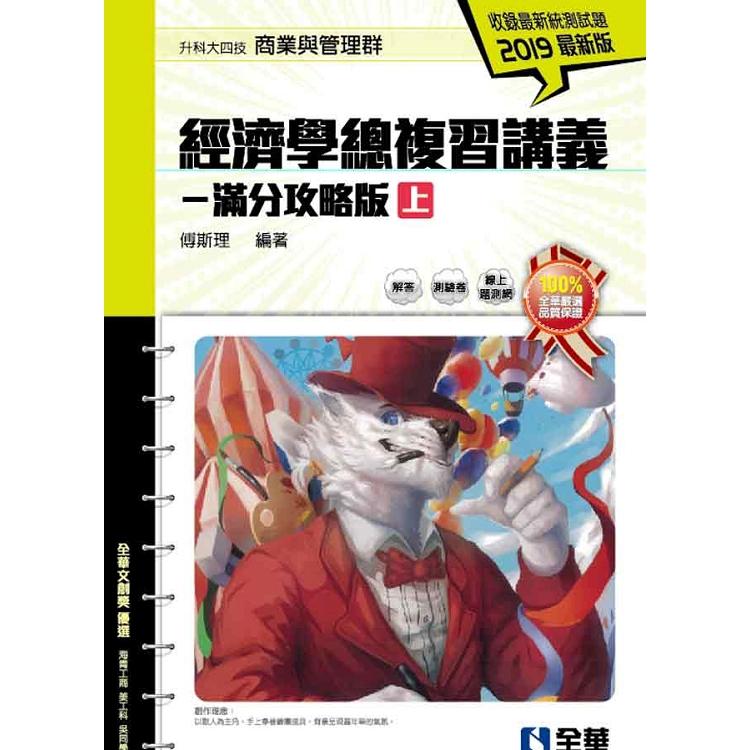 升科大四技-經濟學總複習講義-滿分攻略版(上)(2019最新版)(附解答本)