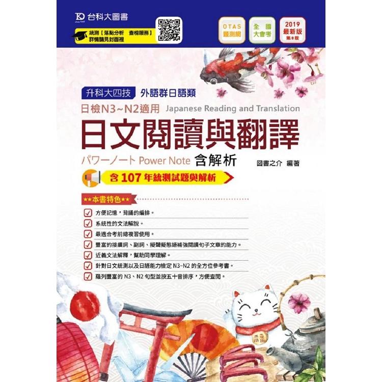 日文閱讀與翻譯(外語群日語類)2019年版含解析本-升科大四技(附贈OTAS題測系統)