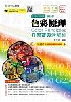 色彩原理升學寶典2019年版(設計群)升科大四技(附贈OTAS題測系統)