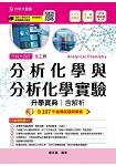 分析化學與分析化學實驗升學寶典2019年版(含解析本)化工群-升科大四技(附贈OTAS題測系統)