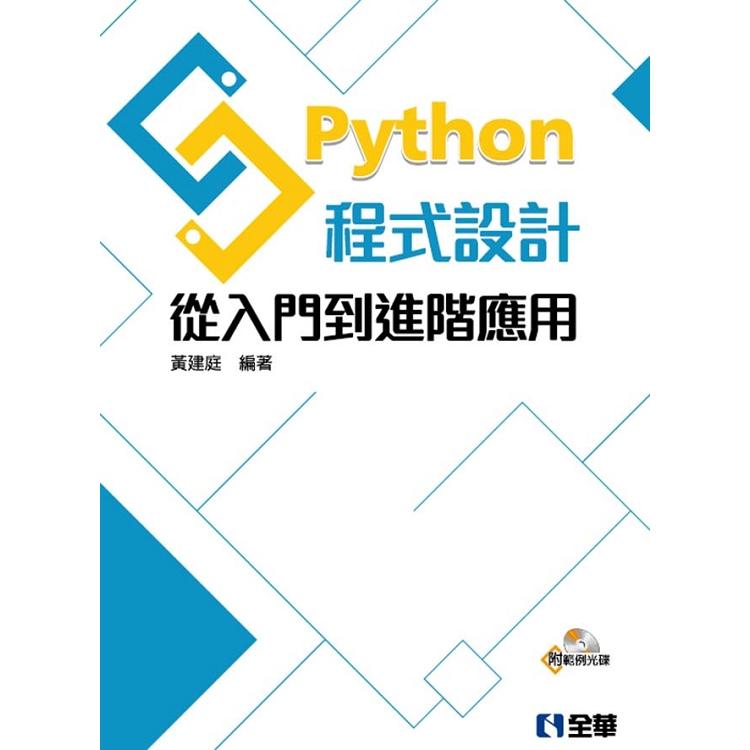 Python程式設計 : 從入門到進階應用