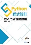 Python程式設計:從入門到進階應用(附範例光碟)
