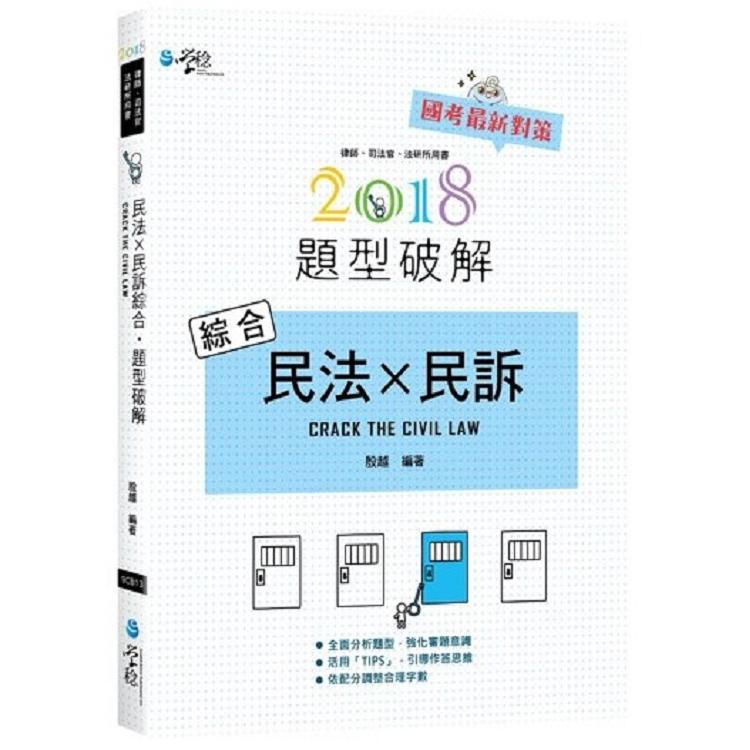 民法×民訴綜合題型破解(2版)