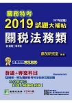 關務特考2019試題大補帖【關稅法務類】普通+專業(107年試題)
