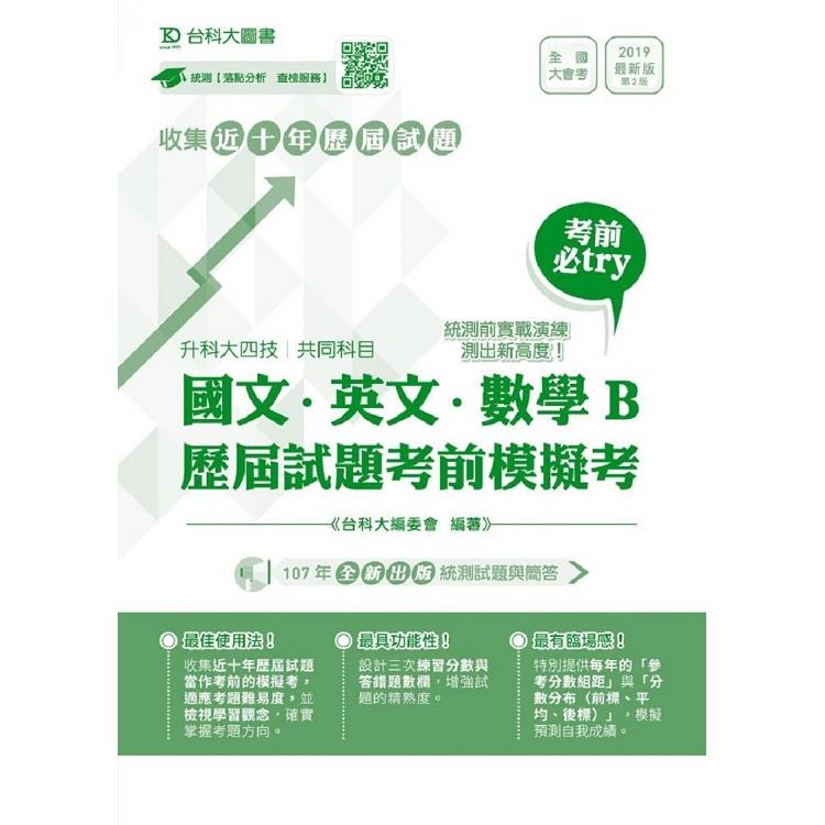 國文、英文、數學B歷屆試題考前模擬考(升科大四技共同科目)-最新版