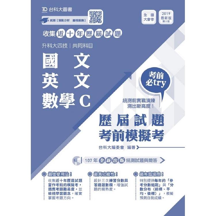 國文、英文、數學C歷屆試題考前模擬考(升科大四技共同科目)-最新版