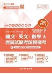 國文、英文、數學A歷屆試題考前模擬考(升科大四技共同科目)-最新版
