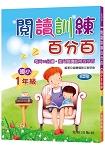 閱讀訓練百分百(國小1年級)第2版