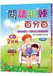 閱讀訓練百分百(國小2年級)第2版