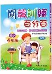 閱讀訓練百分百(國小4年級)第2版