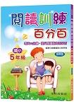 閱讀訓練百分百(國小5年級)第2版