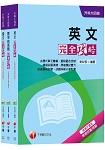 108年【共同科目-商職】升科大四技統一入學測驗套書