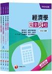 108年【商業與管理群】升科大四技統一入學測驗套書