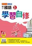 國小康軒新挑戰國語自修三上(107學年)