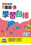 國小康軒新挑戰國語自修五上(107學年)
