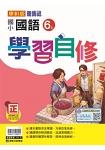 國小康軒新挑戰國語自修六上(107學年)