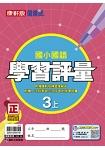國小康軒新挑戰學習評量國語三上(107學年)