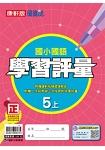 國小康軒新挑戰學習評量國語五上(107學年)
