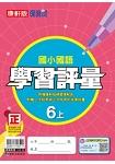 國小康軒新挑戰學習評量國語六上(107學年)