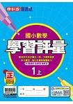 國小康軒新挑戰學習評量數學一上(107學年)