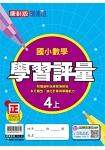 國小康軒新挑戰學習評量數學四上(107學年)