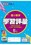 國小康軒新挑戰學習評量數學五上(107學年)