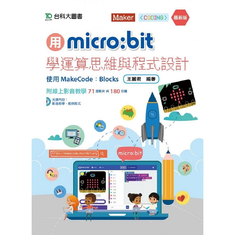 用micro:bit學運算思維與程式設計-使用MakeCode:Blocks-最新版