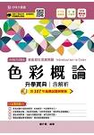 色彩概論升學寶典2019年版(家政群生活應用類)升科大四技(附贈OTAS題測系統)