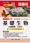 基礎生物升學寶典2019年版(農業群.衛生與護理類)升科大四技(附贈OTAS題測系統)