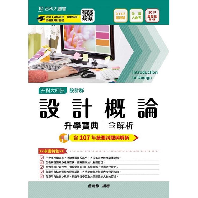 設計概論升學寶典2019年版(設計群)升科大四技(附贈OTAS題測系統)