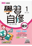 國中康軒新挑戰學習自修國文一上(107學年)