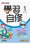 國中康軒新挑戰學習自修數學一上(107學年)
