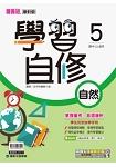 國中康軒新挑戰學習自修自然三上(107學年)