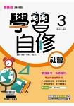 國中康軒新挑戰學習自修社會二上(107學年)