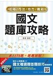 國文題庫攻略(鐵佐、初等、地方五等、司法五等考試適用)(三版)