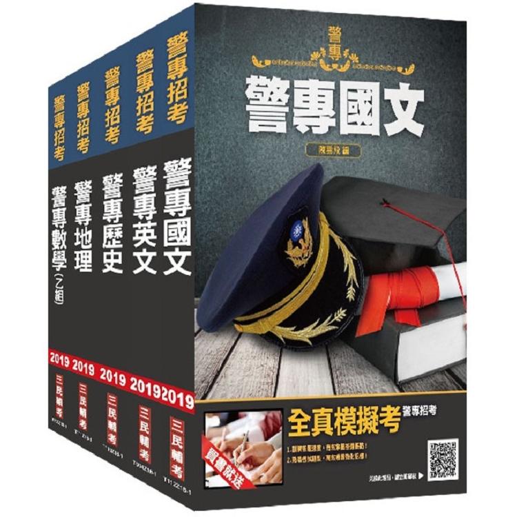 【警專招考】2019年警專入學考試【乙組】【行政警察科】套書