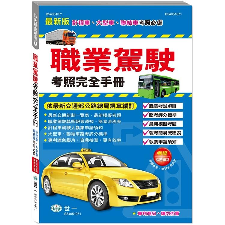 職業駕駛考照完全手冊