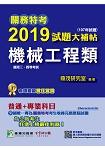 關務特考2019試題大補帖【機械工程類】普通+專業(107年試題)