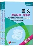 108年【共同科目-工職】升科大四技統一入學測驗歷年試題+模擬考套書