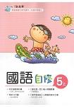 國小南一新超群自修國語五上(107學年)