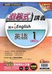 國中翰林教學式講義英語一上(107學年)