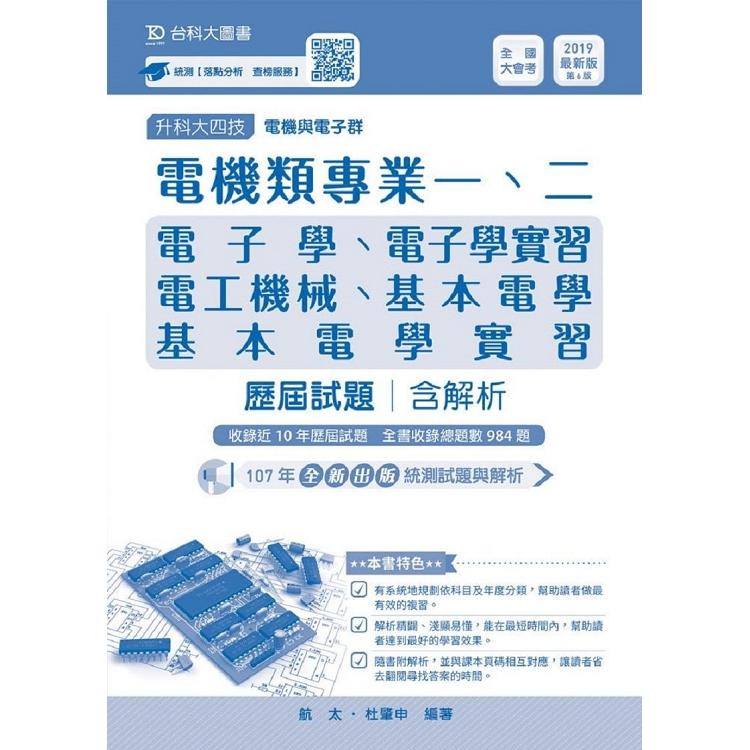 電機類專業一、二歷屆試題含解析本-2019年(電子學、基本電學、電工機械、電子學實習、基本電學實習)