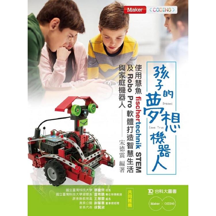 孩子的夢想機器人-使用慧魚fischertechnik STEM及RoboPro軟體打造智慧生活與家庭機器人