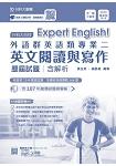 外語群英語類專業二(英文閱讀與寫作)歷屆試題含解析本-2019年版(升科大四技)