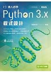 達人必學Python 3.x 程式設計-最新版